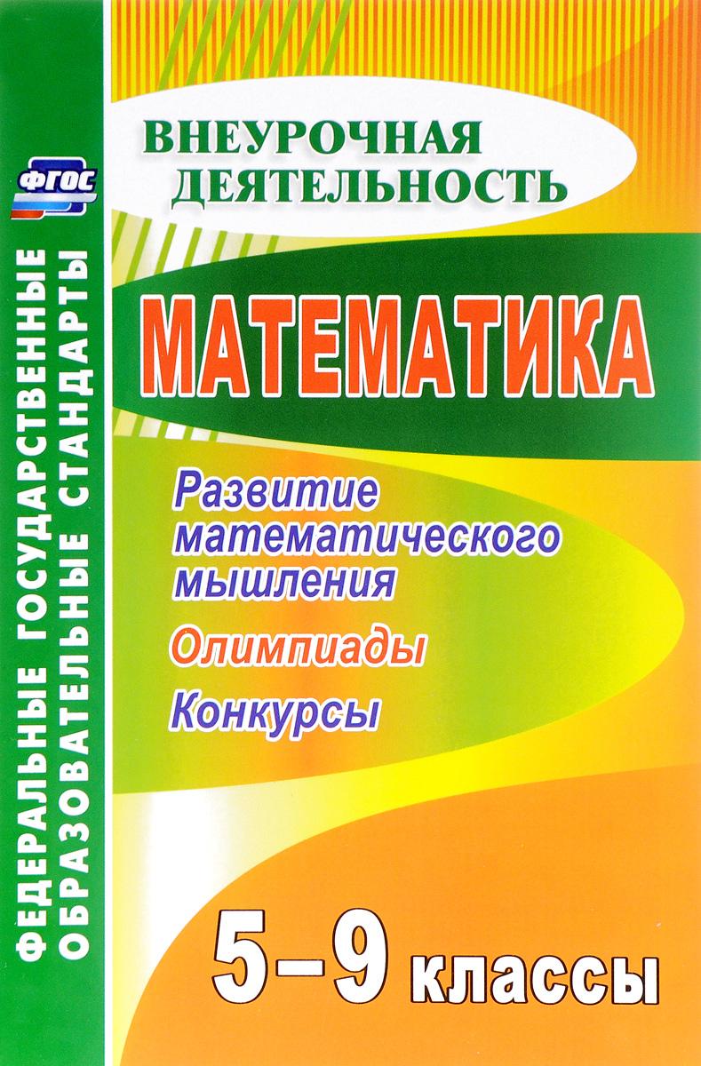 Математика для детей, задания по математике
