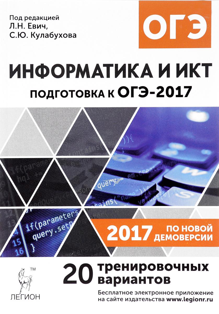 Информатика и ИКТ. 9 класс. Подготовка к ОГЭ-2017. 20 тренировочных вариантов