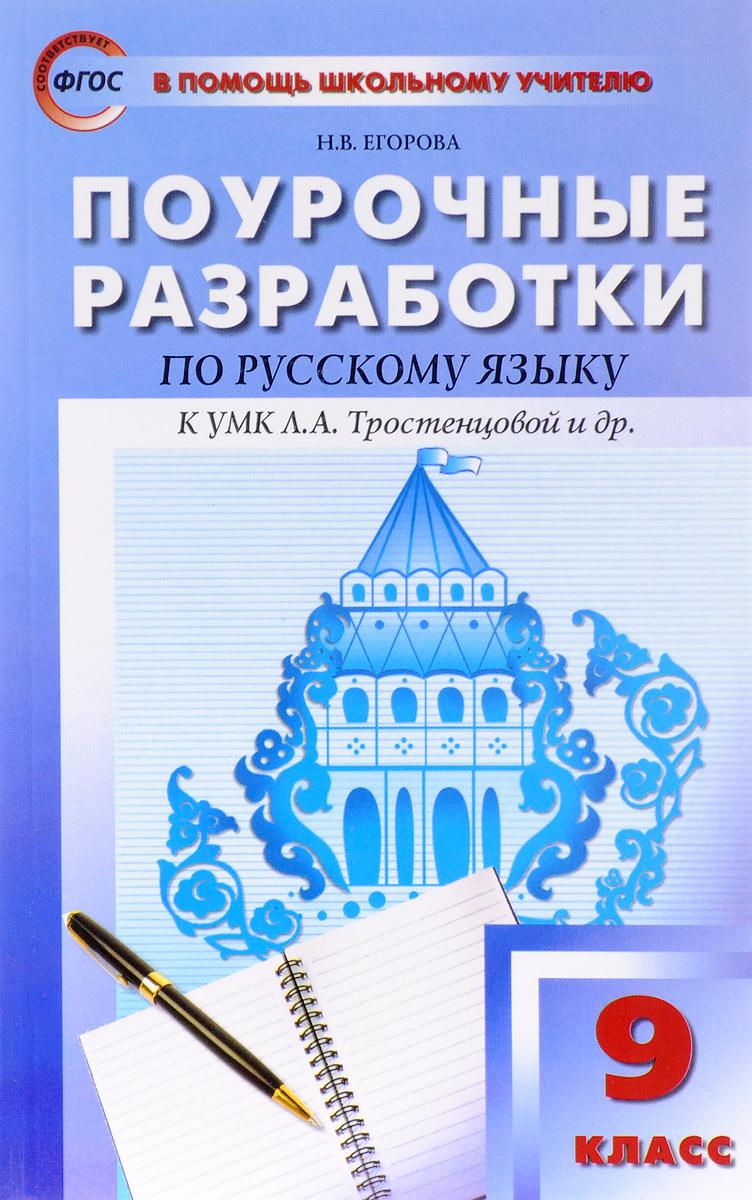 Русский язык. 9 класс. Поурочные разработки. К УМК Л. А. Тростенцовой и др.