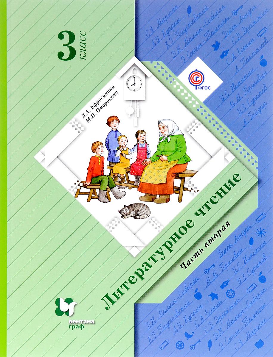 Литературное чтение. 3 класс. Учебник. В 2 частях. Часть 2