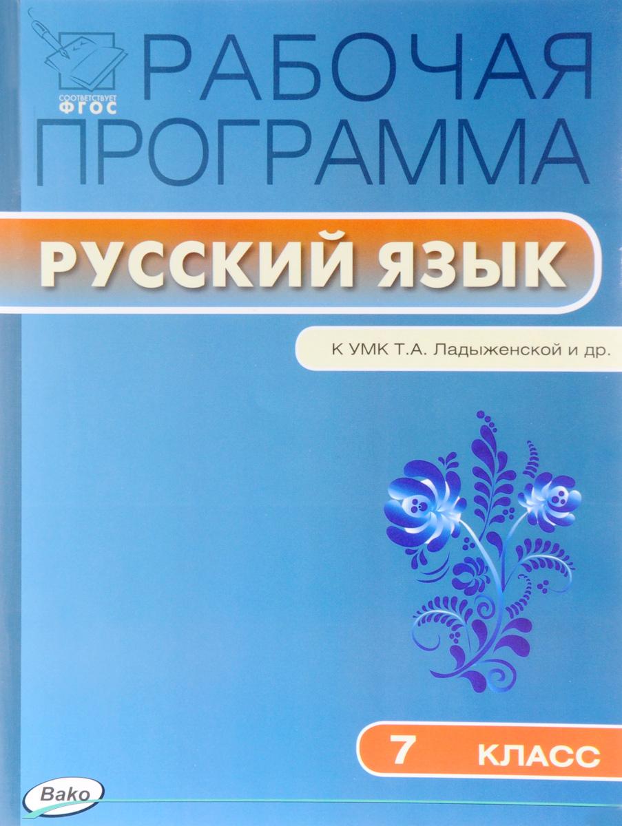 Русский язык. 7 класс. Рабочая программа. К УМК Т. А. Ладыженской и др.