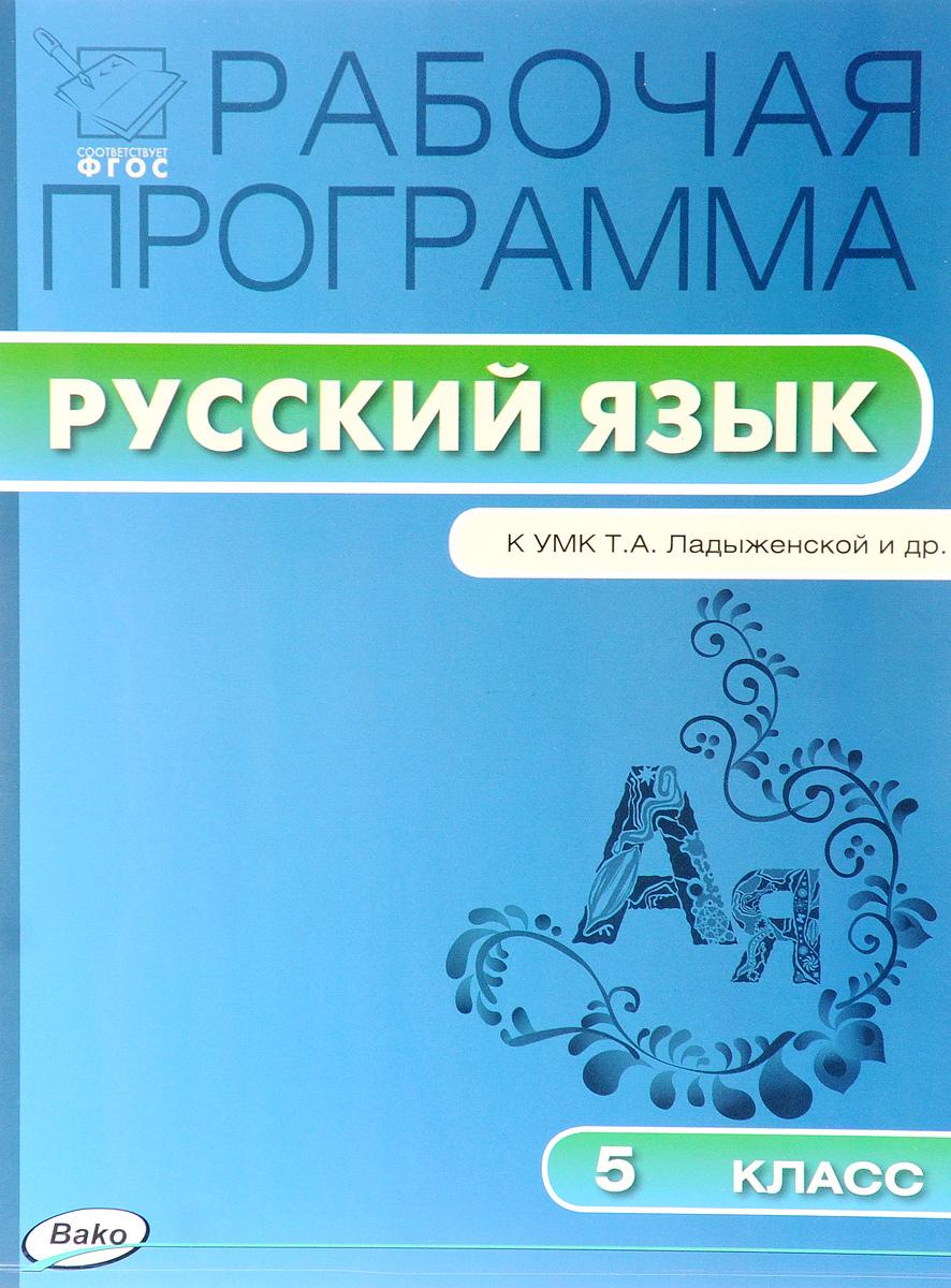 Русский язык. 5 класс. Рабочая программа. К УМК Т. А. Ладыженской и др.