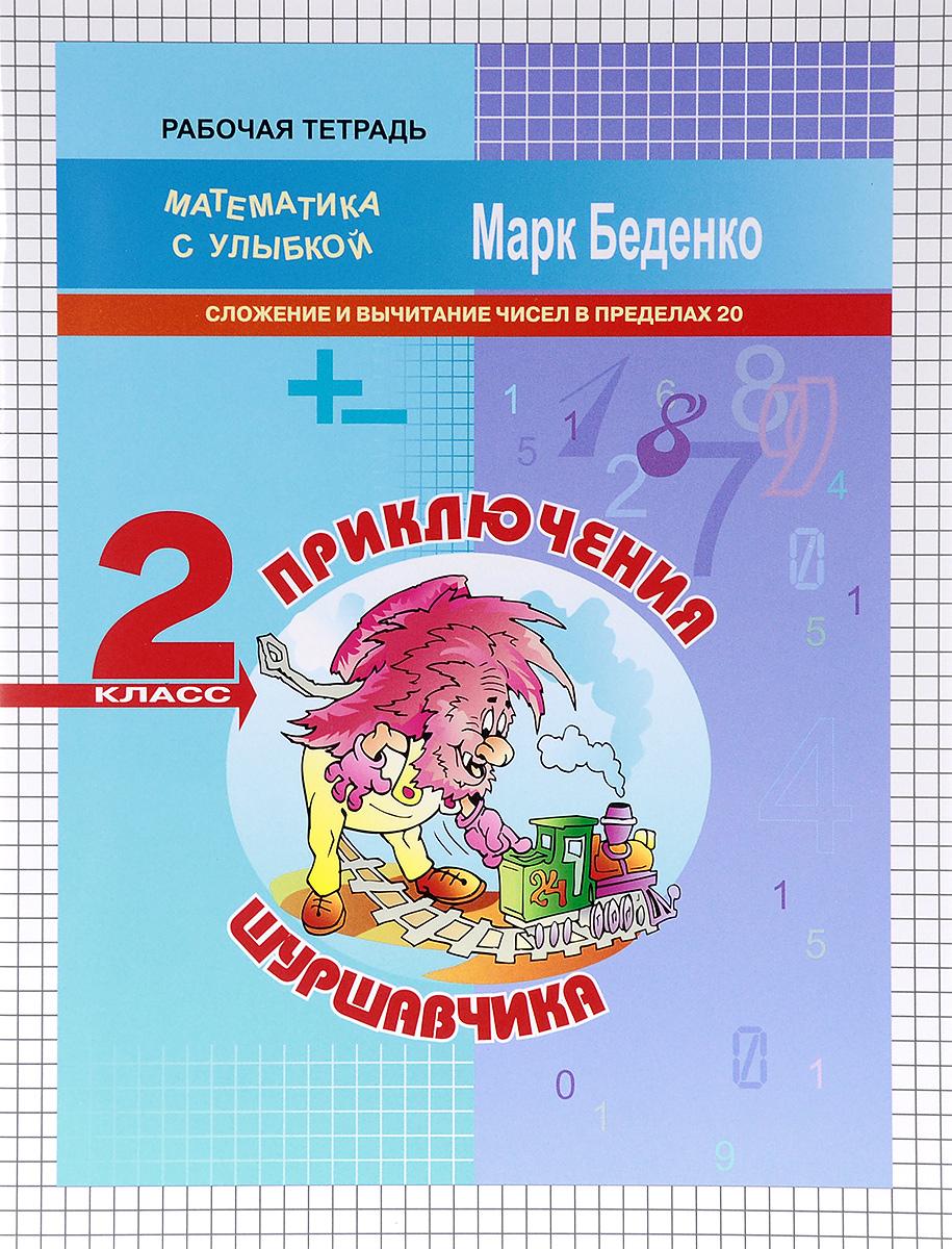 Приключения Шуршавчика. 2 класс. Сложение и вычитание чисел в пределах 20