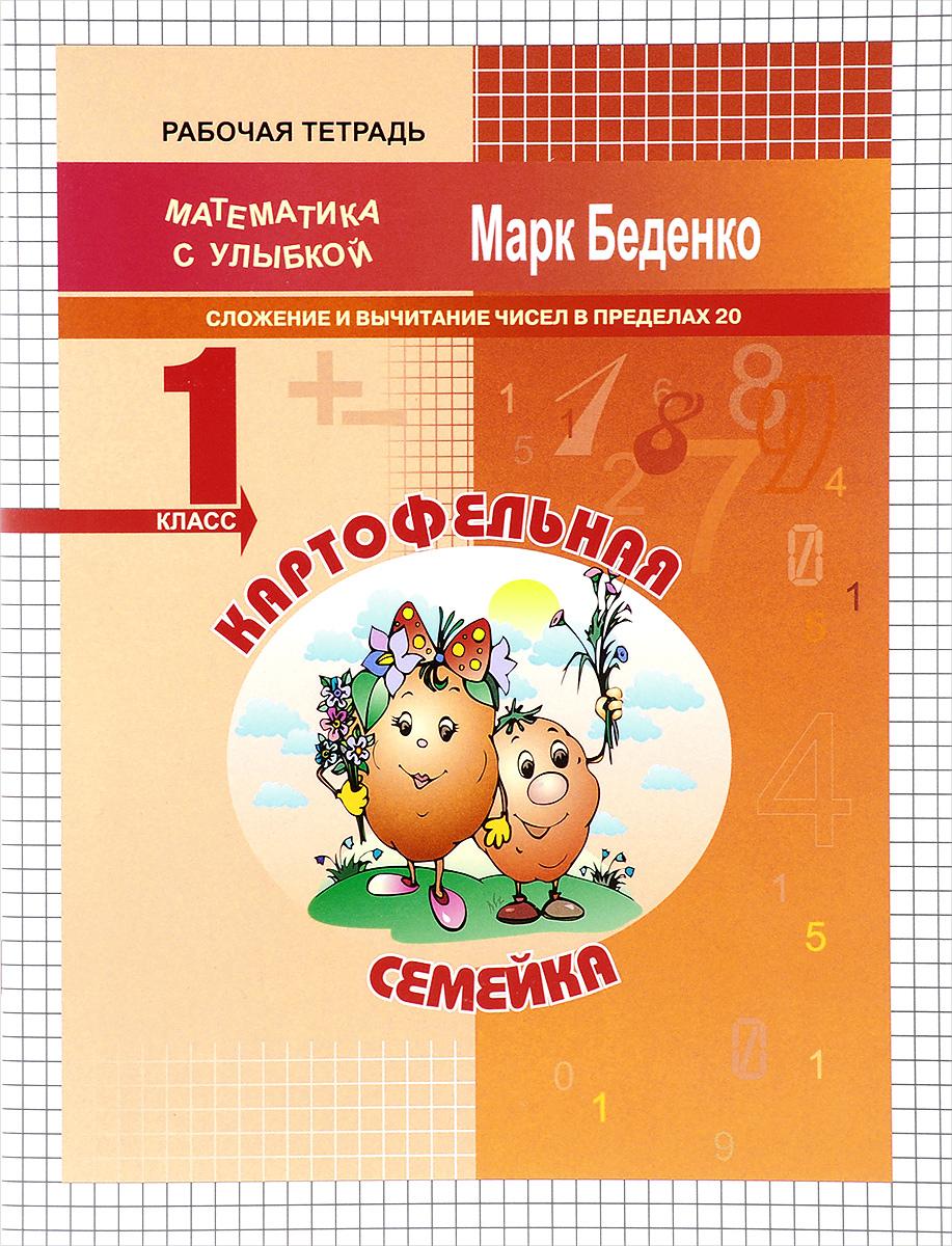 Картофельная семейка. 1 класс. Сложение и вычитание чисел в пределах 20