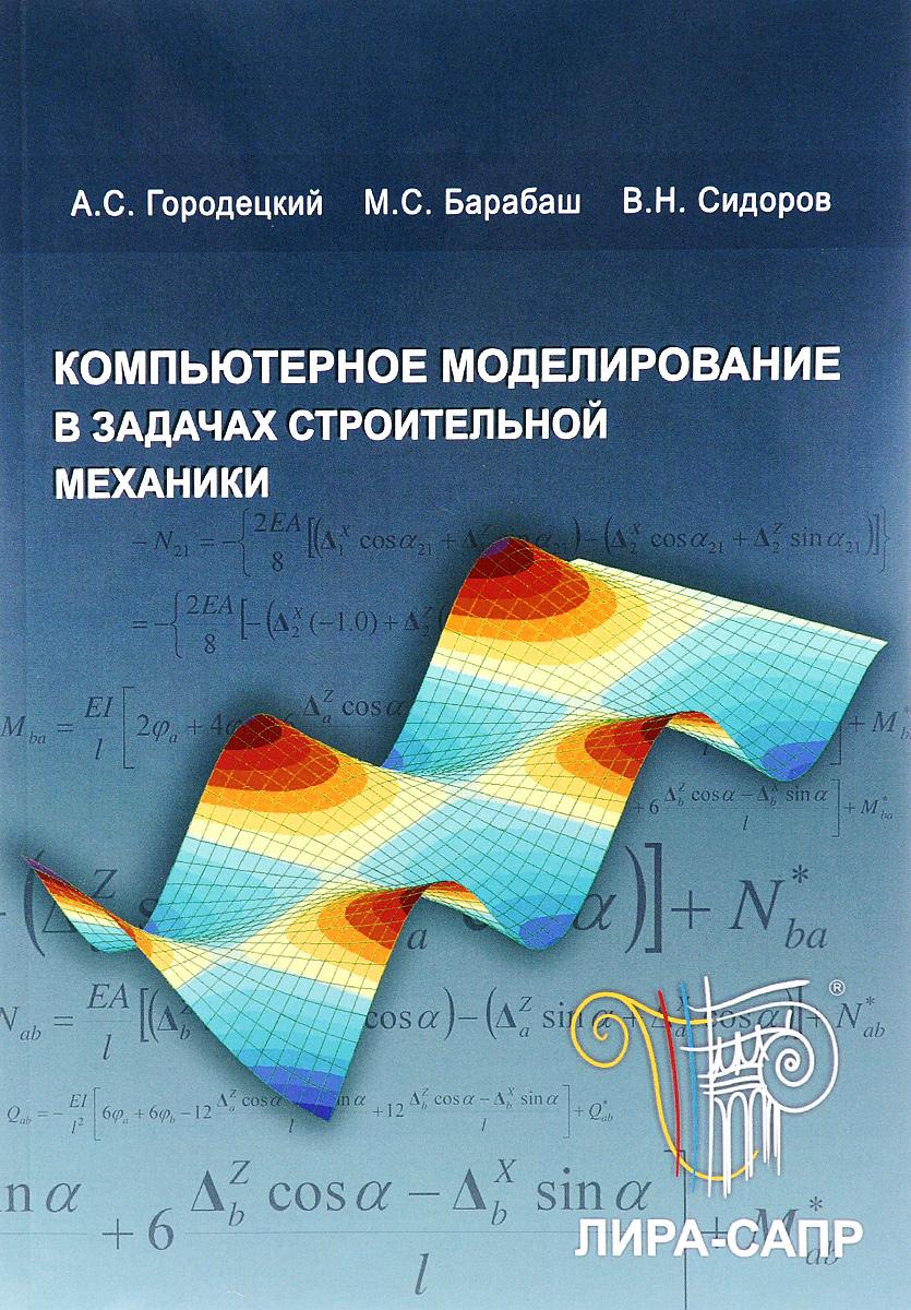 Компьютерное моделирование в задачах строительной механики. Учебное пособие (+ CD)