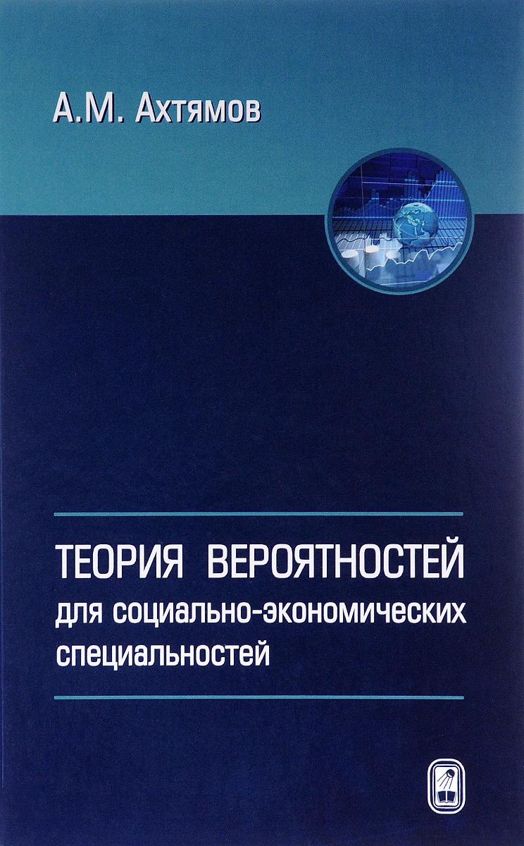 Теория вероятностей для социально-экономических специальностей. Учебное пособие