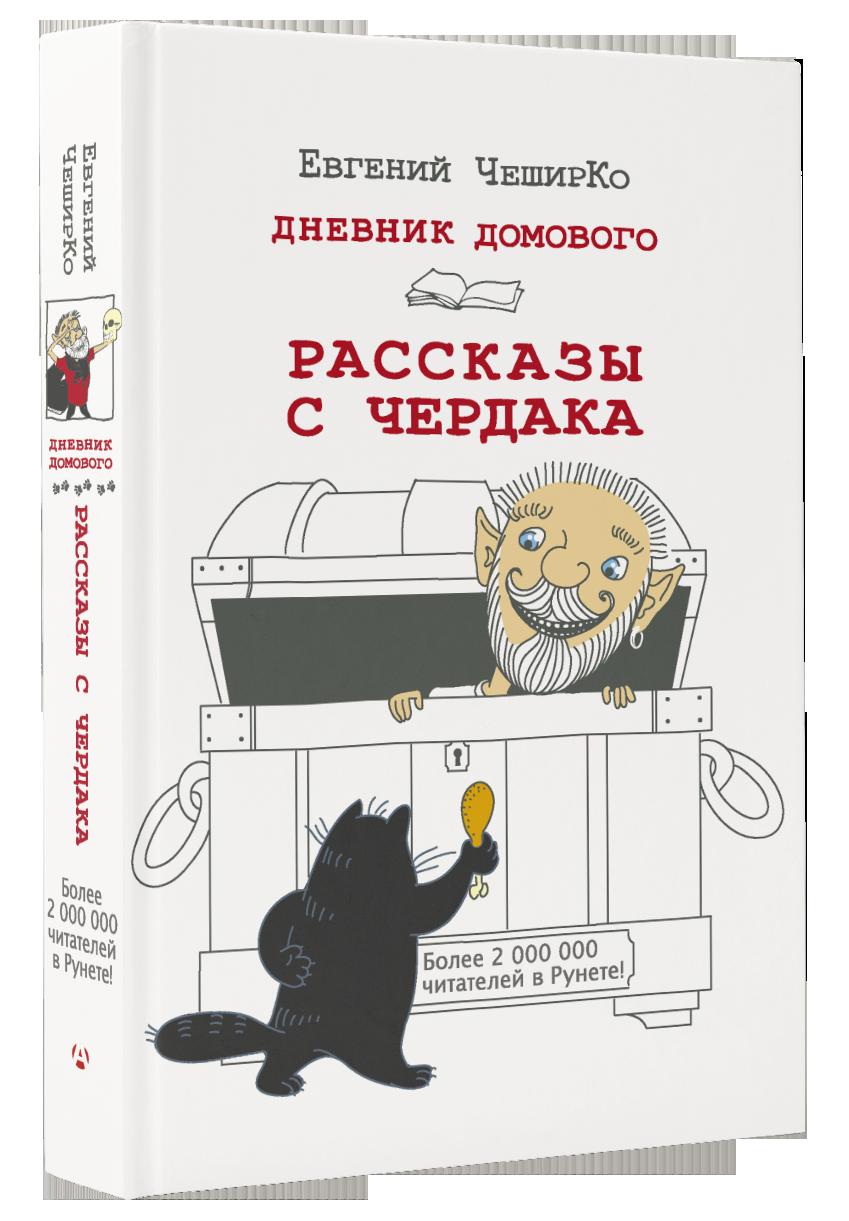 Дневник Домового. Рассказы с чердака