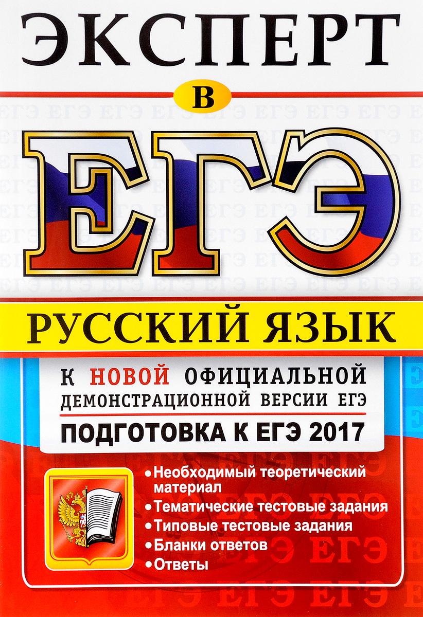 ЕГЭ 2017. Русский язык. Подготовка к ЕГЭ