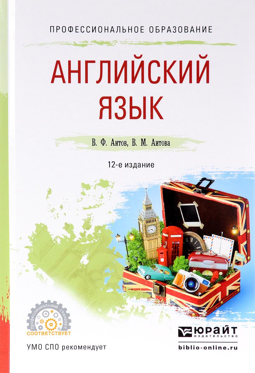 Английский язык. Учебное пособие для СПО