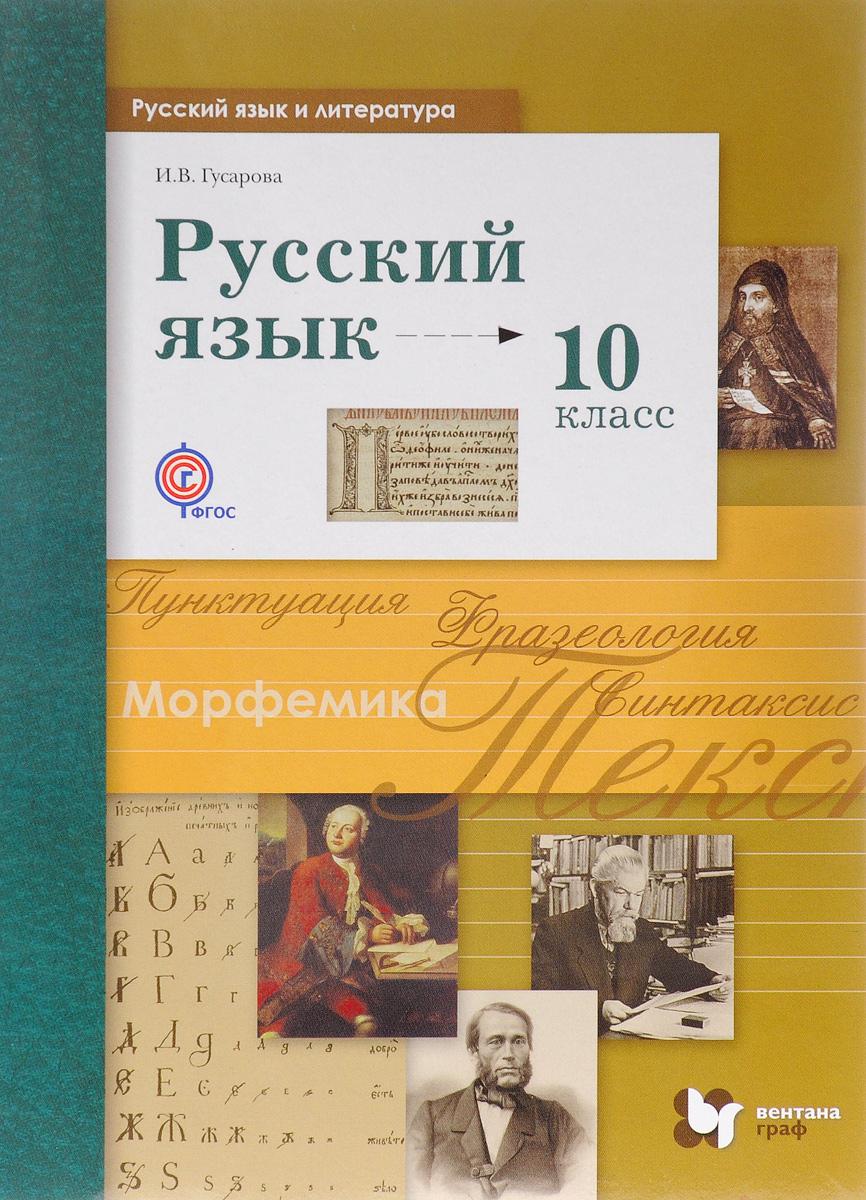 Русский язык и литература. Русский язык. 10 класс. Базовый и углублённый уровни. Учебник