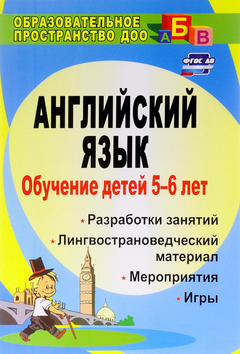 Английский язык. Обучение детей 5-6 лет