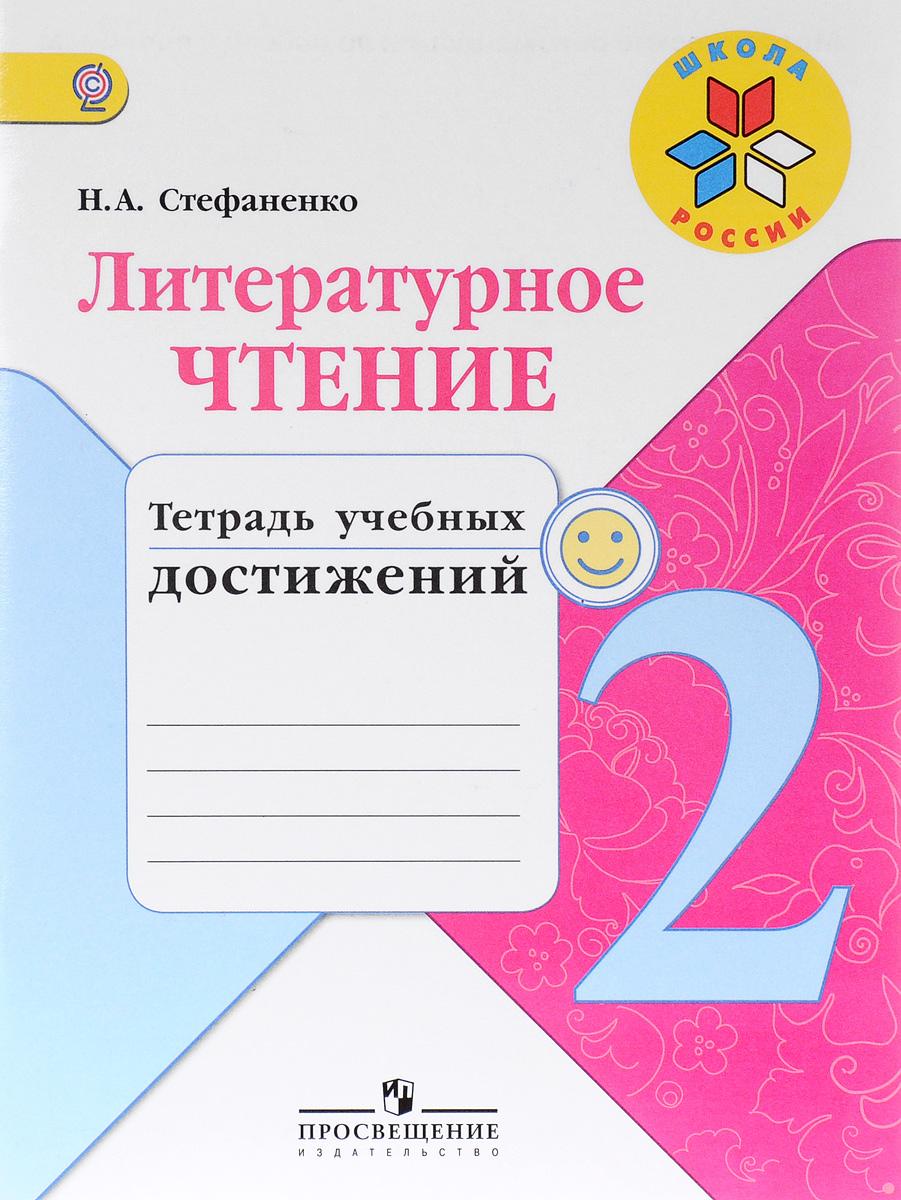 Литературное чтение. 2 класс. Тетрадь учебных достижений