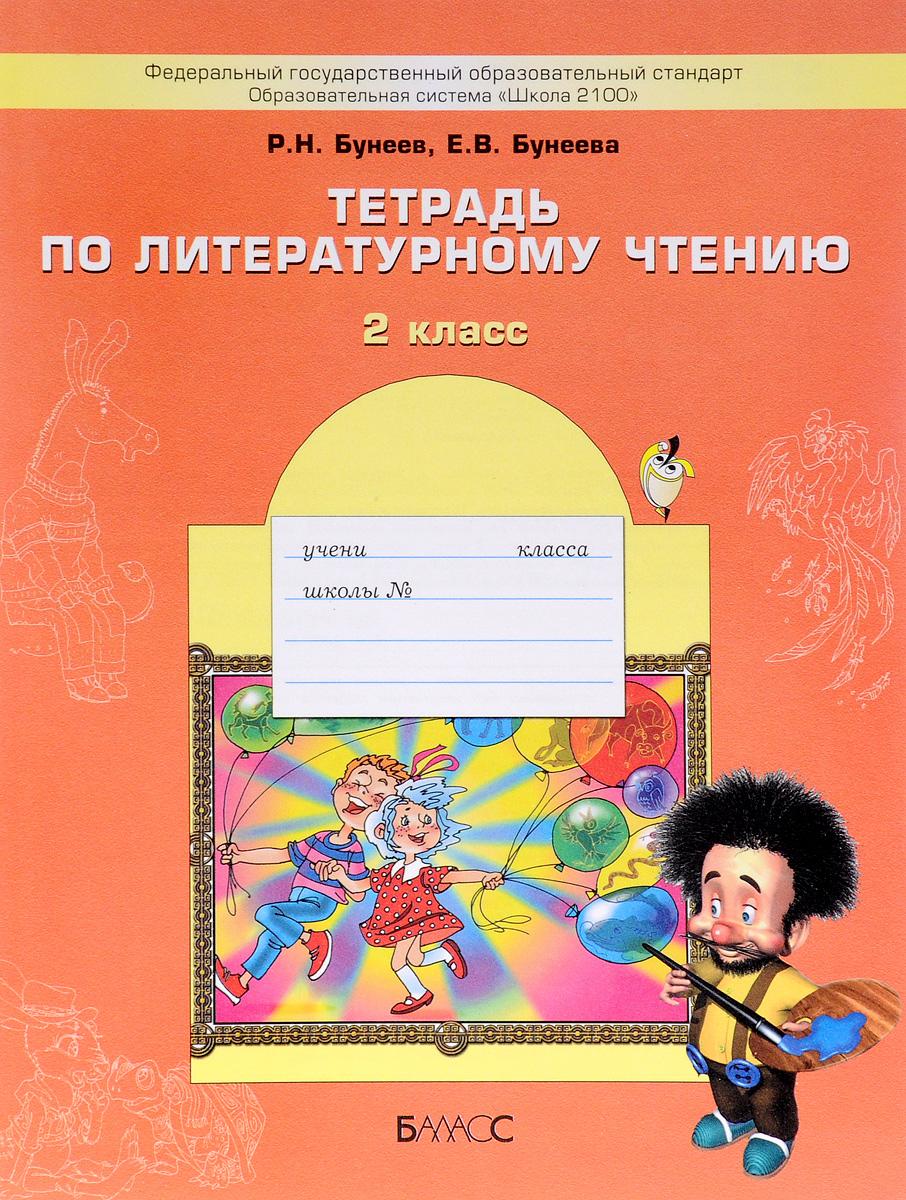 Литературное чтение. 2 класс. Тетрадь