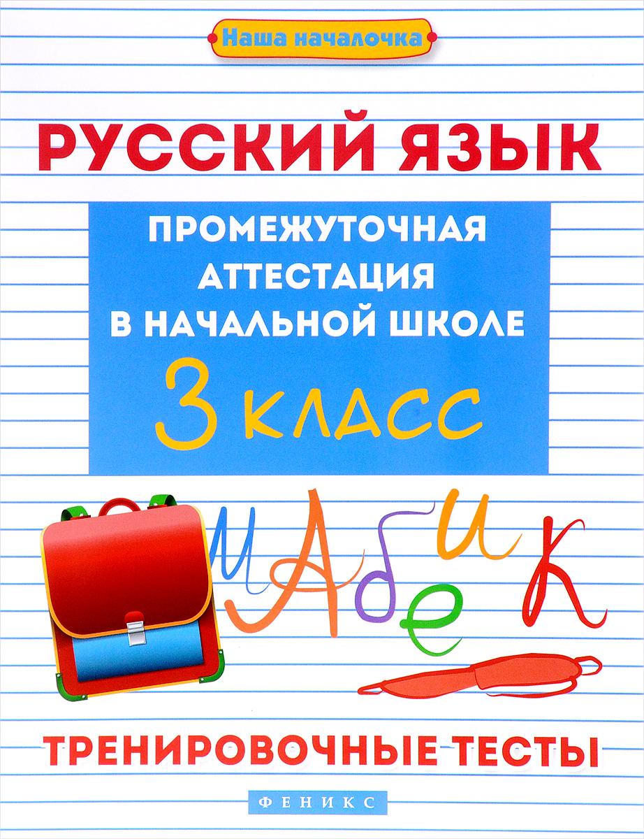 Русский язык. 3 класс. Тренировочные тесты. Промежуточная аттестация в начальной школе