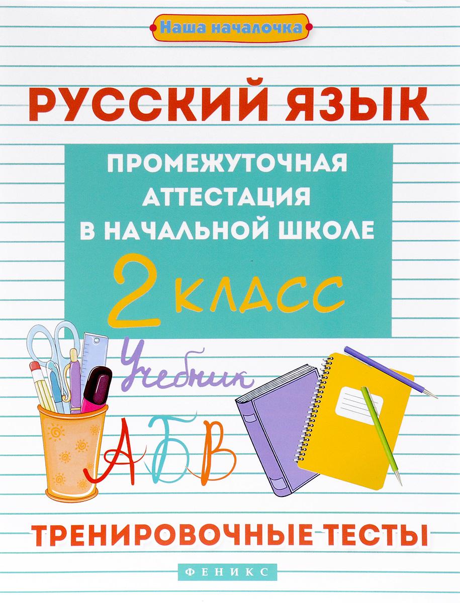 Русский язык. 2 класс. Тренировочные тесты. Промежуточная аттестация в начальной школе