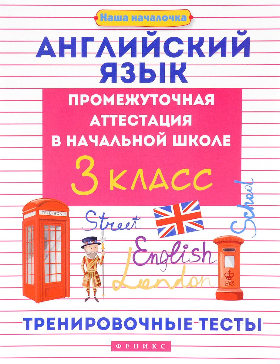 Английский язык. 3 класс. Тренировочные тесты. Промежуточная аттестация в начальной школе