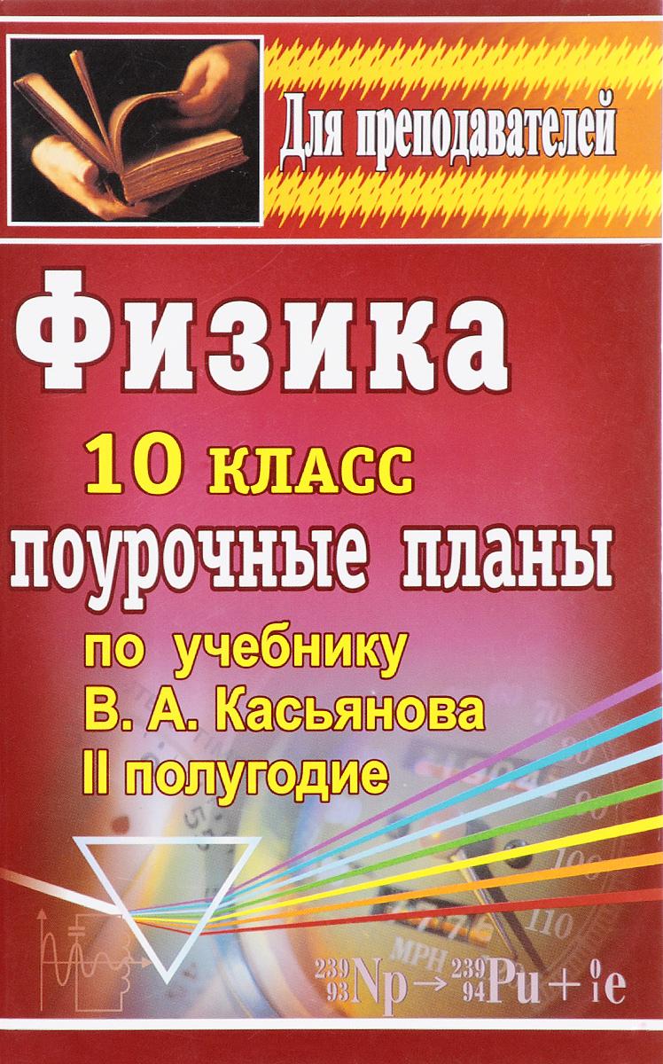 Физика.10 класс. II полугодие. Поурочные планы. К учебнику В. А. Касьянова