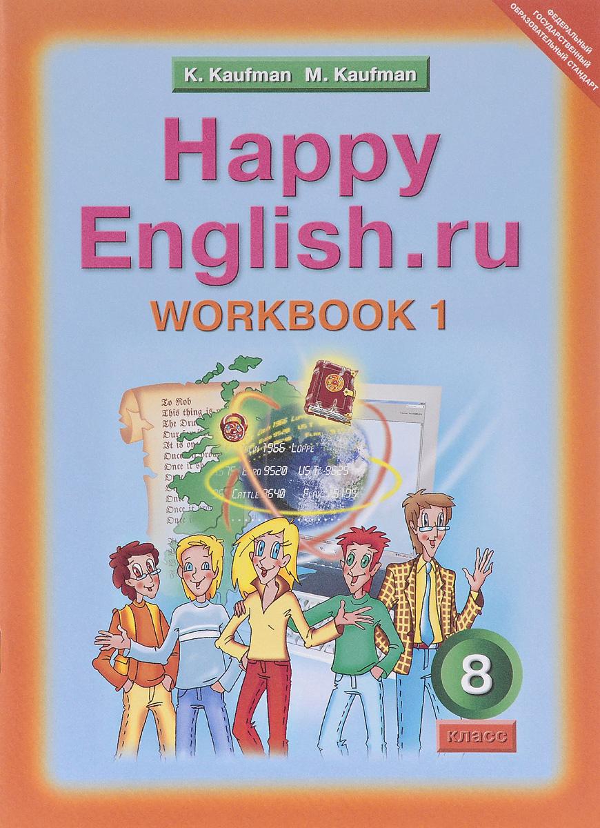 Happy English.ru 8: Workbook 1 / Английский язык. Счастливый английский.ру. 8 класс. Рабочая тетрадь №1