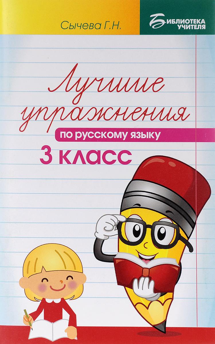 Русский язык. 3 класс. Лучшие упражнения. Учебное пособие