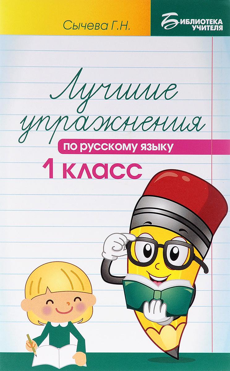 Русский язык. 1 класс. Лучшие упражнения. Учебное пособие