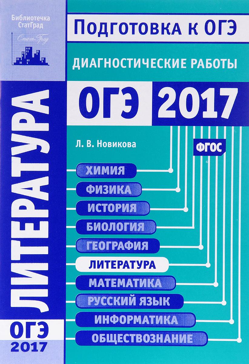 Литература. Подготовка к ОГЭ в 2017 году. Диагностические работы