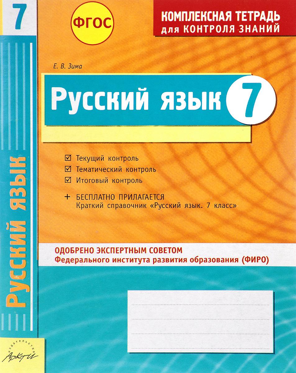 Русский язык. 7 класс. Комплексная тетрадь для контроля знаний