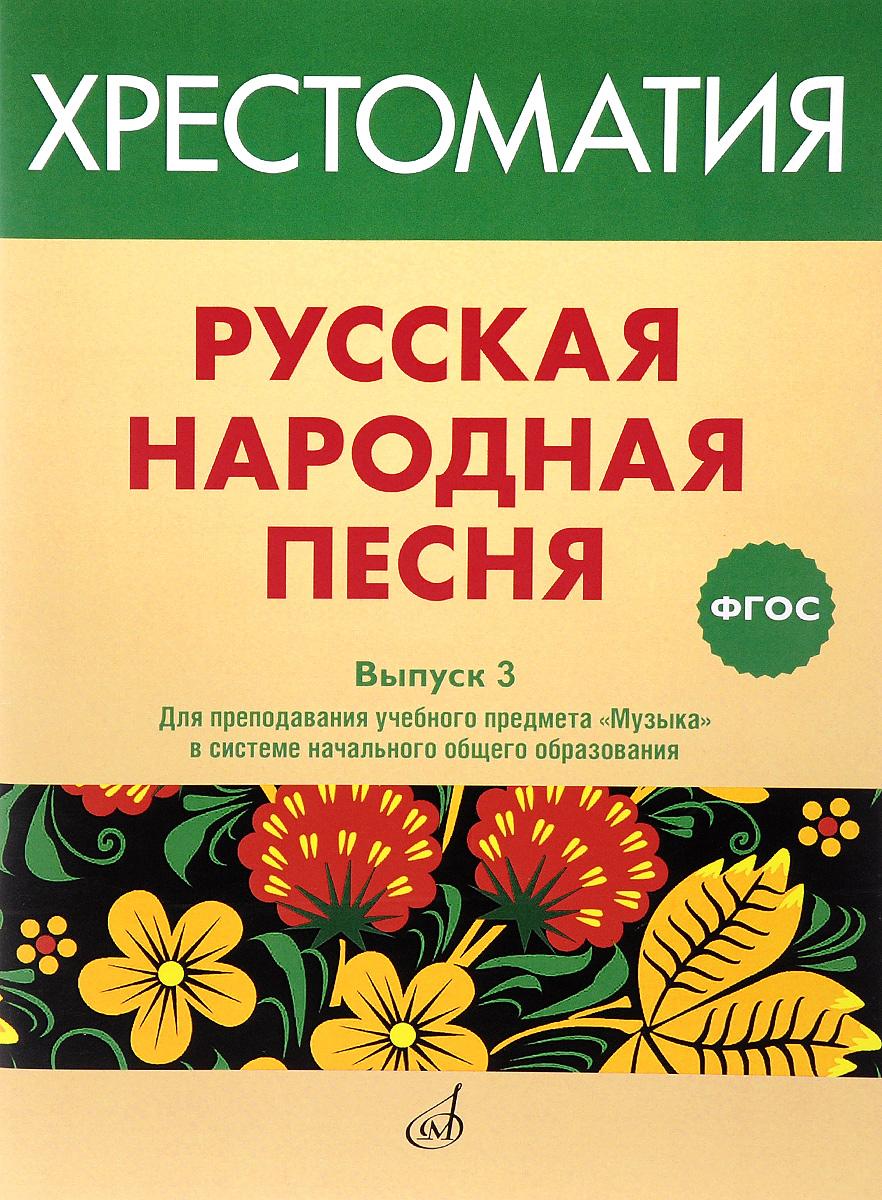 Русская народная песня. Хрестоматия. Выпуск 3