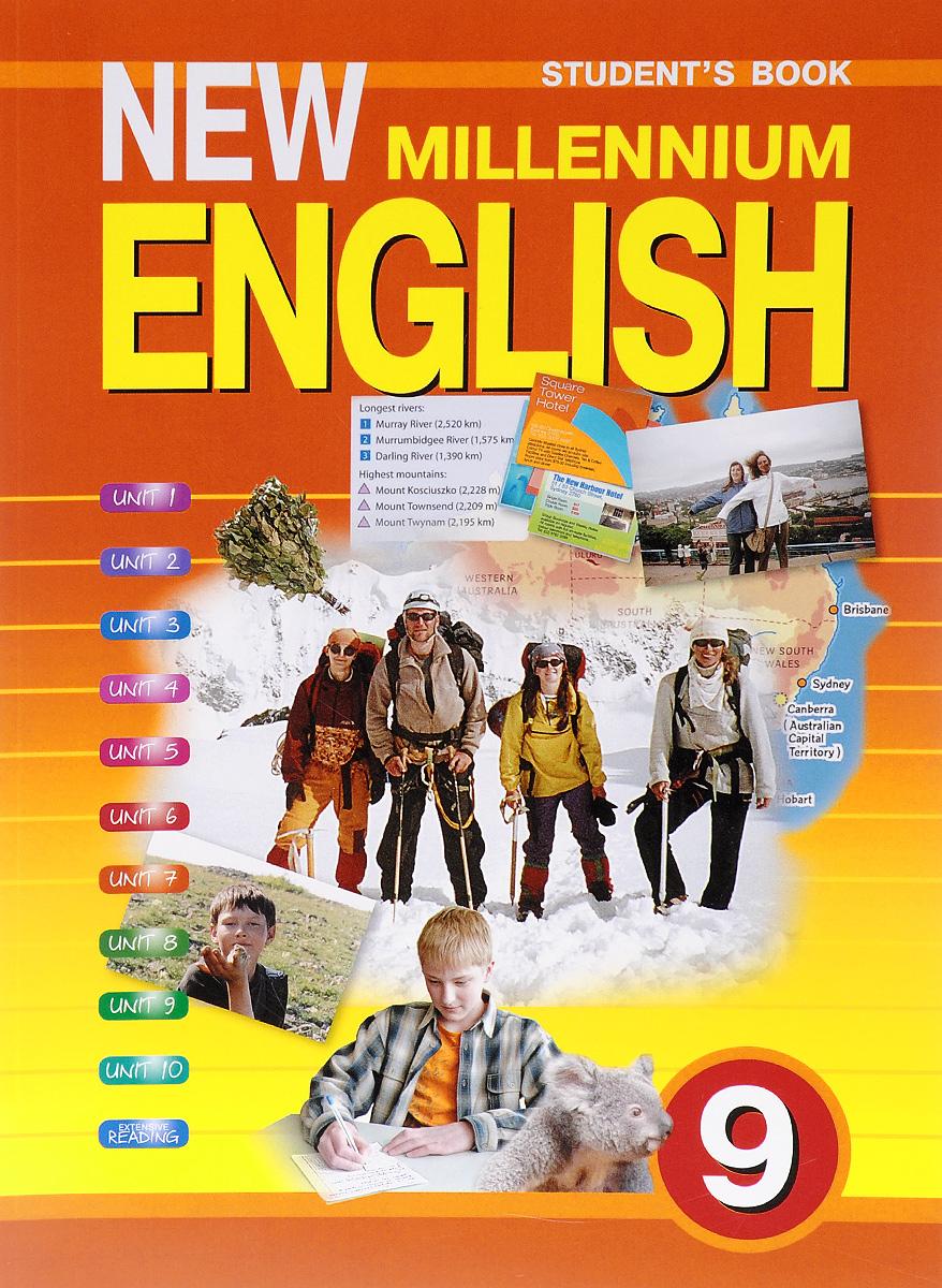 New Millennium English 9: Student's Book / Английский язык. 9 класс. Учебник