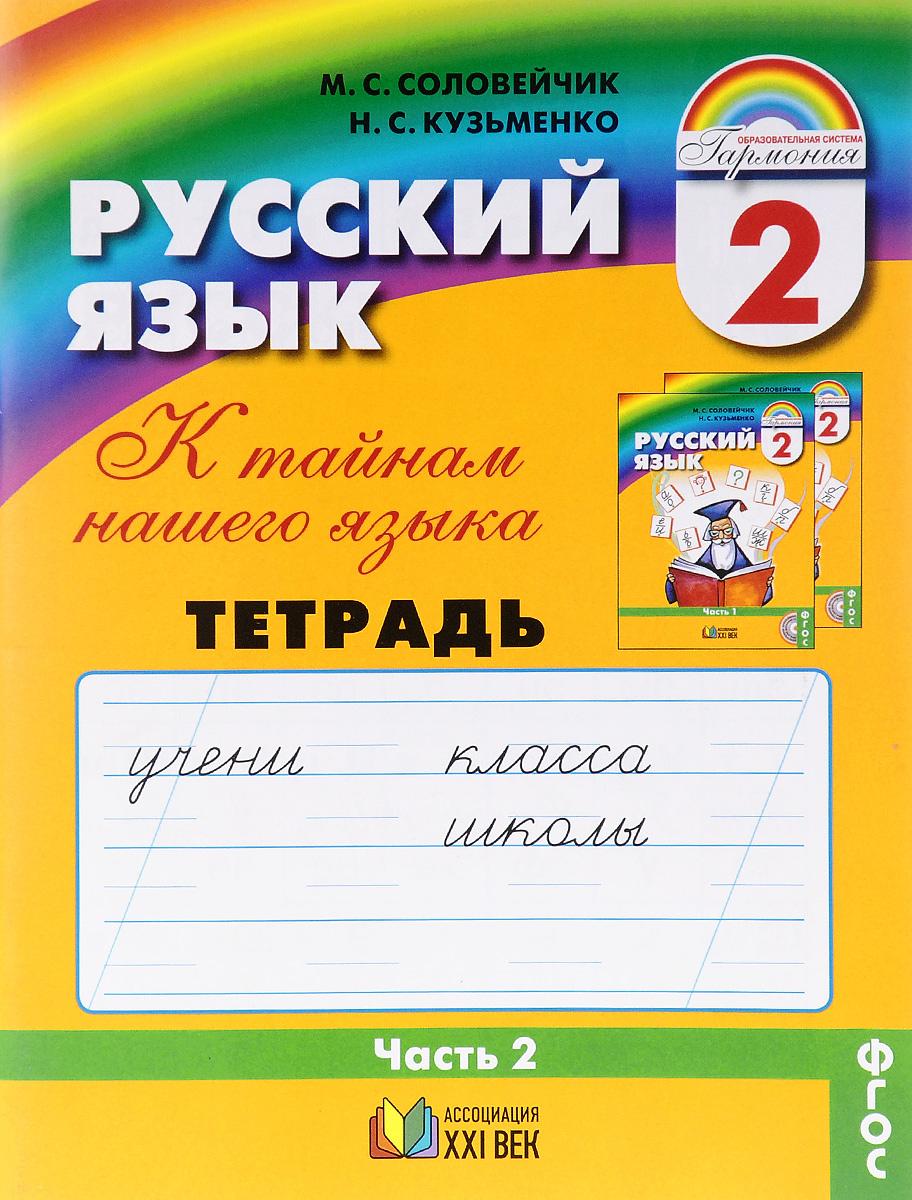 Русский язык. 2 класс. Тетрадь-задачник. В 3 частях. Часть 2. К тайнам нашего языка