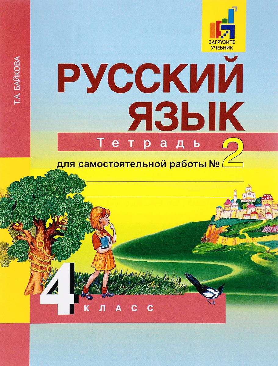 Русский язык. 4 класс. Тетрадь для самостоятельной работы №2