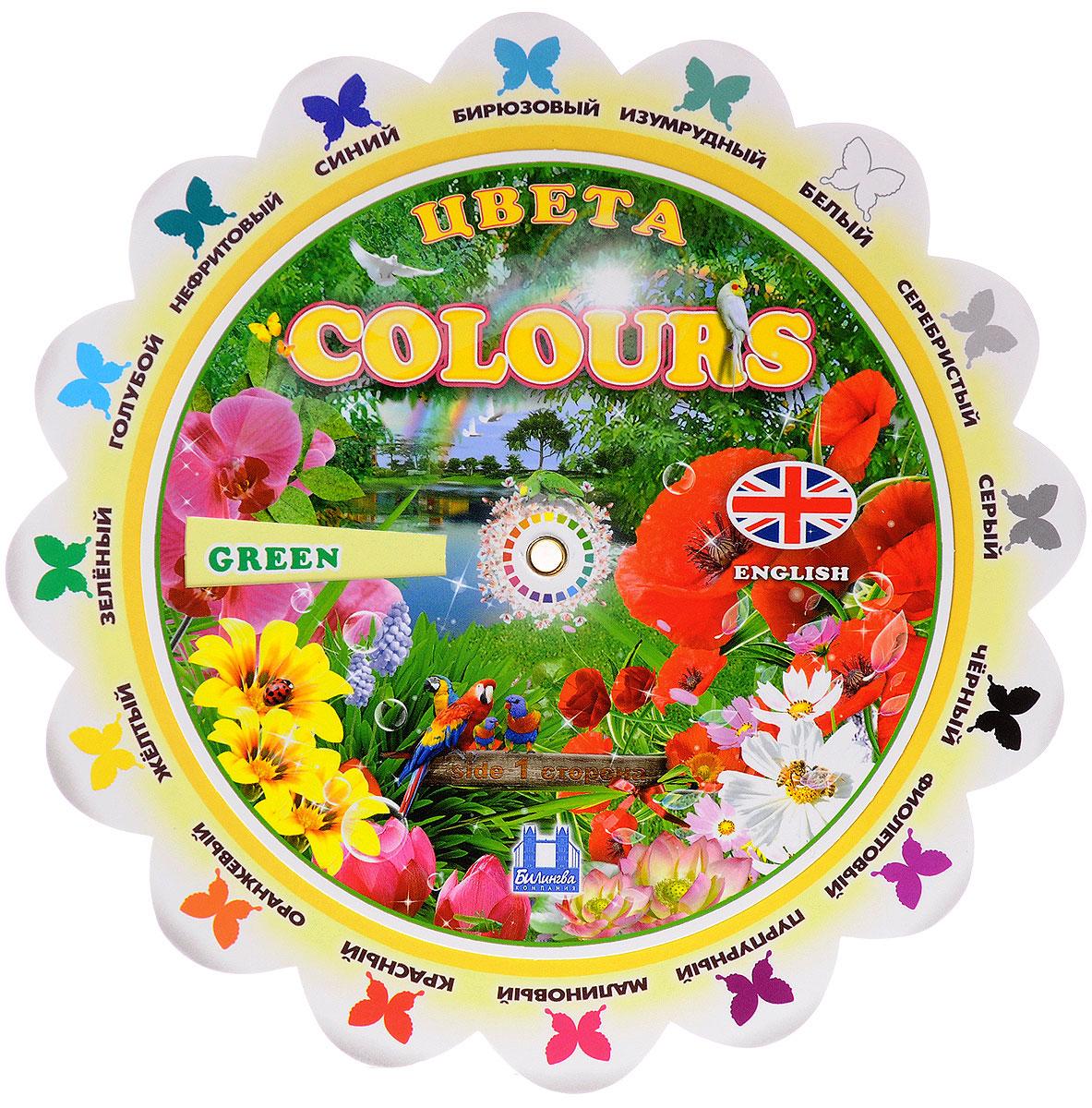 Colours / Цвета. Иллюстрированный тематический словарь