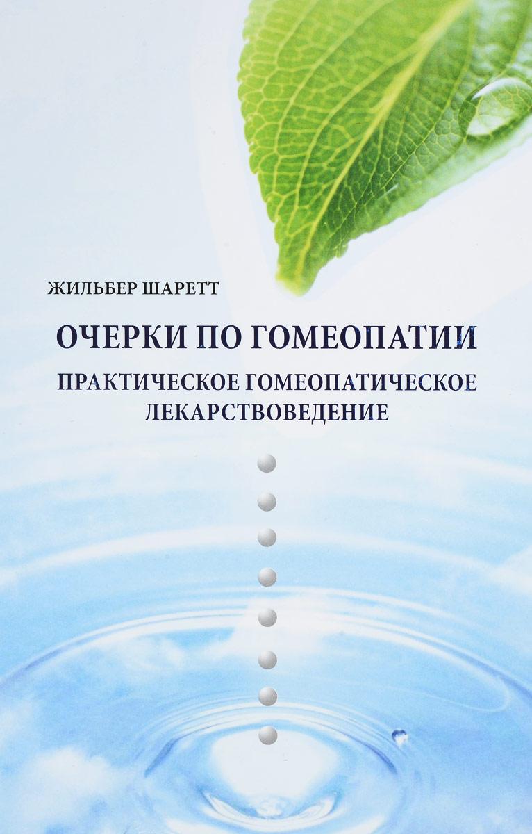 Очерки по гомеопатии. Практическое гомеопатическое лекарствоведение