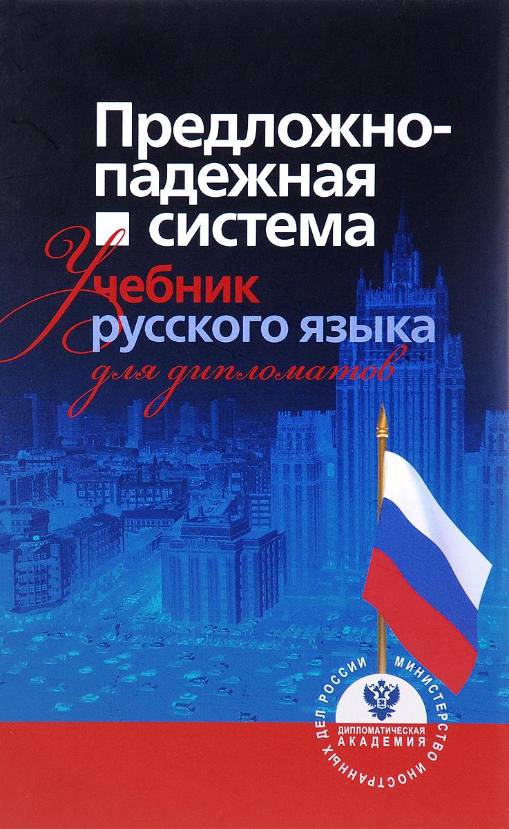 Русский язык. Предложно-падежная система. Учебник