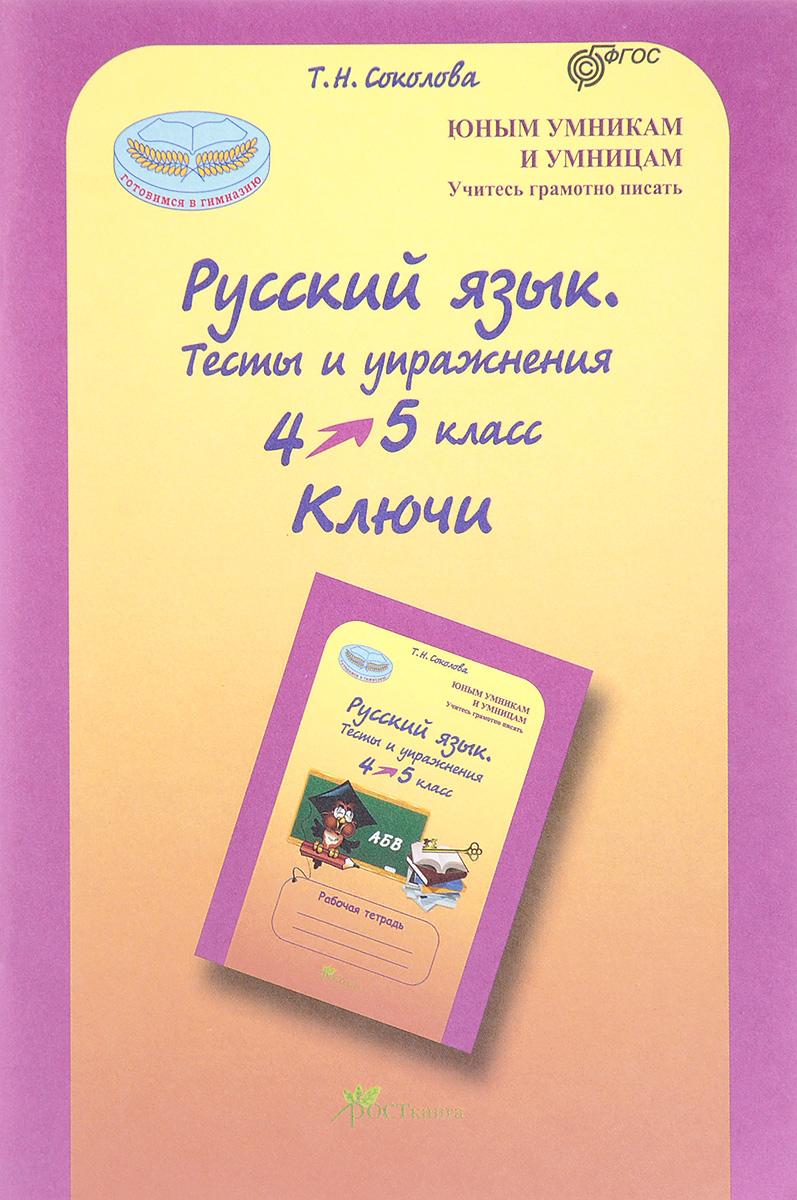 Русский язык. 4-5 классы. Тесты и упражнения. Ключи