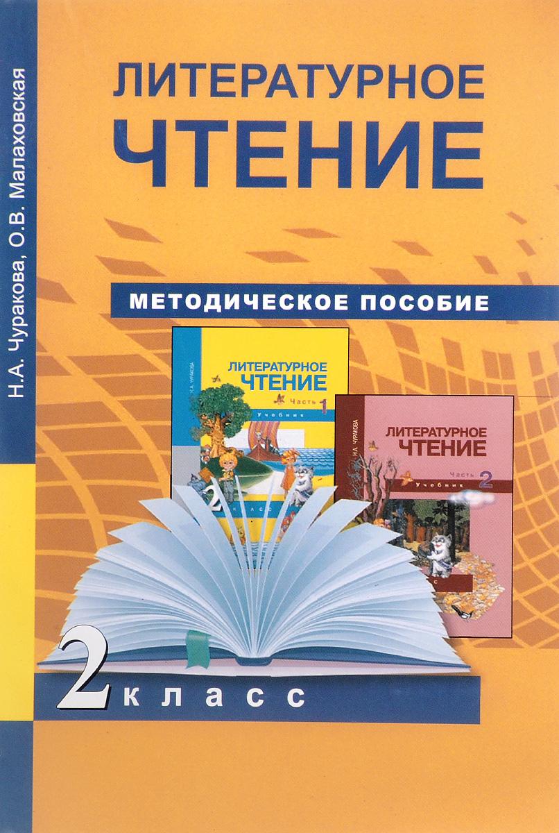 Литературное чтение. 2 класс. Методическое пособие