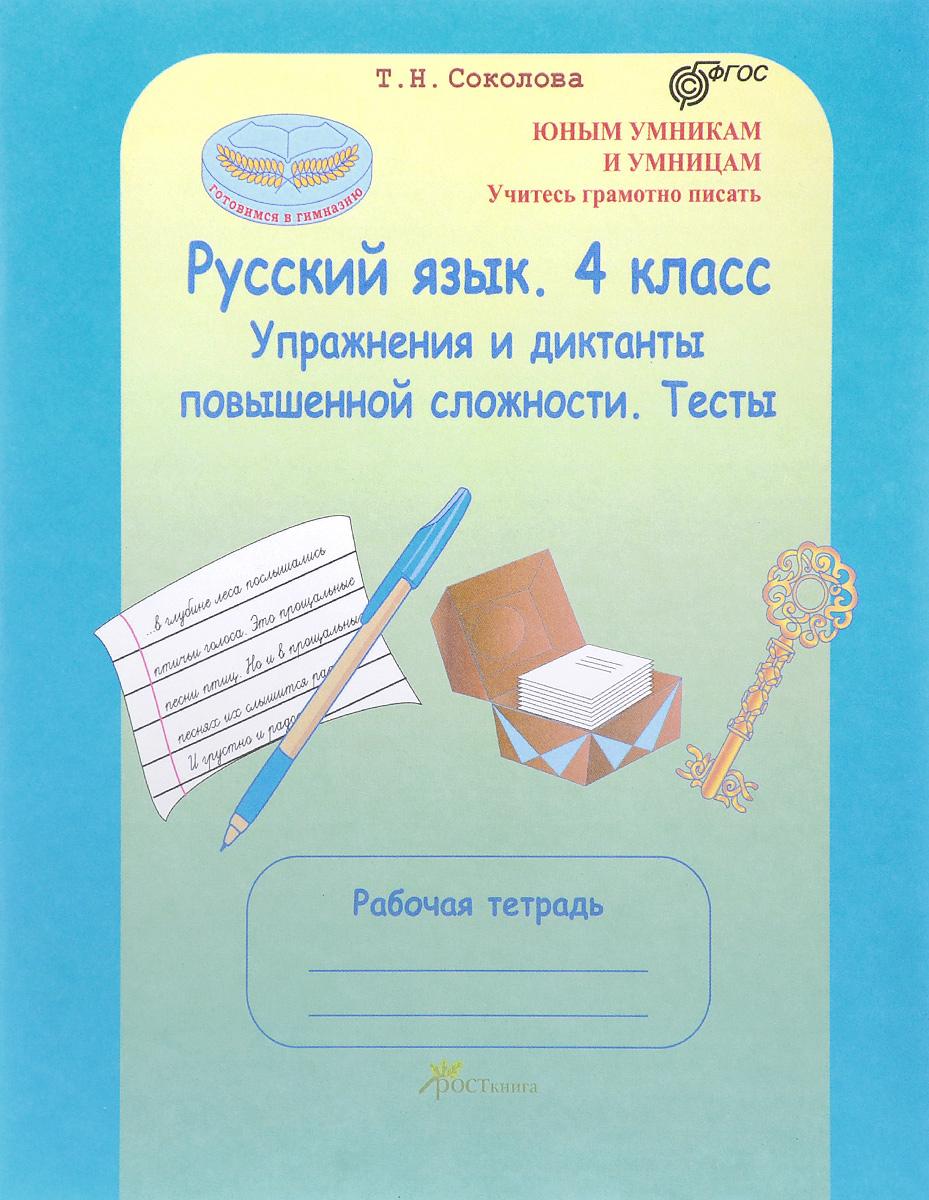 Русский язык. 4 класс. Упражнения и диктанты повышенной сложности. Тесты