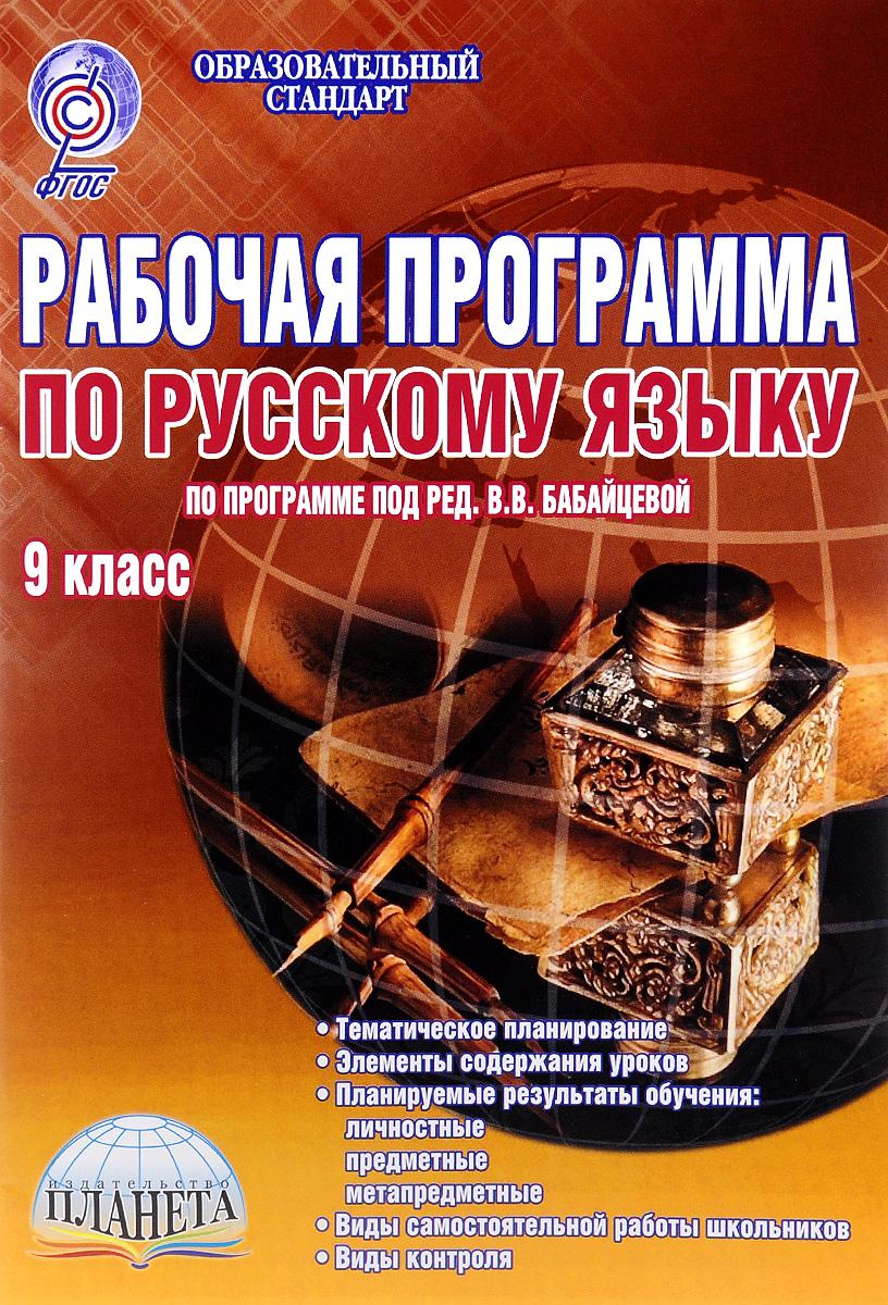 Русский язык. 9 класс. Рабочая программа. По программе под редакцией В. В. Бабайцевой. Методическое пособие