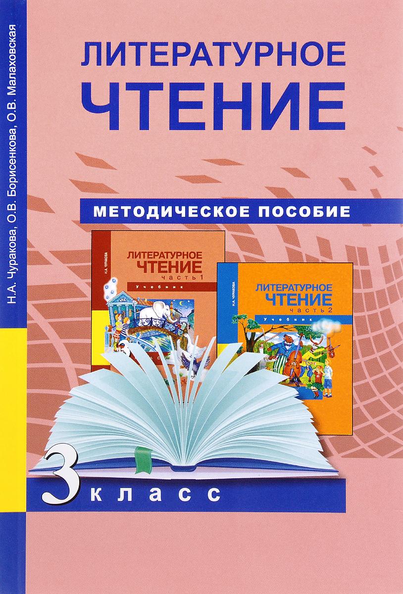 Литературное чтение. 3 класс. Методическое пособие