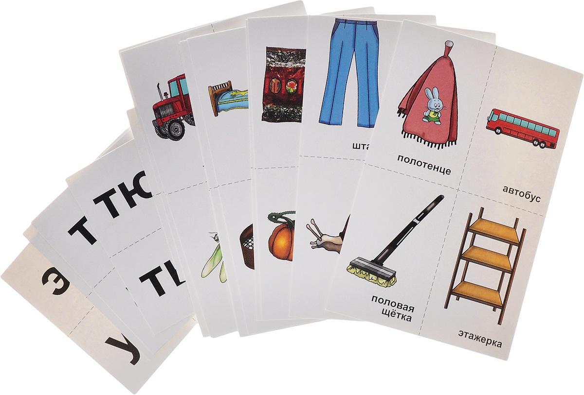 10 игр со звуками Т, Ть для познавательного, речевого и интеллектуального развития детей 4-10 лет (игровой комплект с методическим сопровождением)