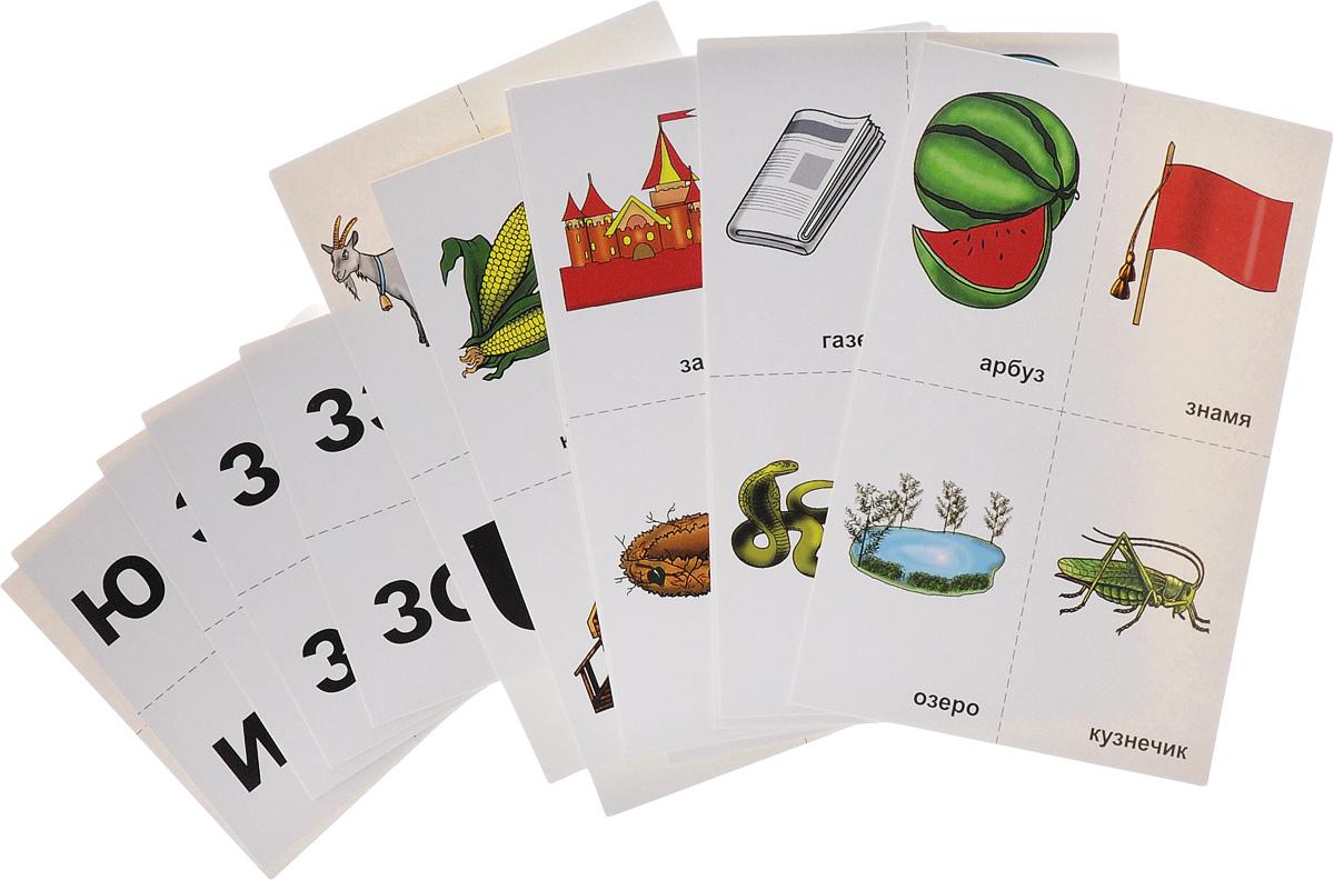 10 игр со звуками З, Зь для познавательного, речевого и интеллектуального развития детей 4-10 лет (игровой комплект с методическим сопровождением)