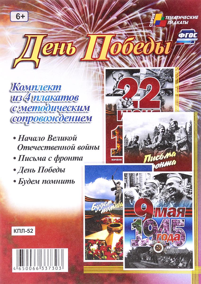 День Победы (комплект из 4 плакатов)