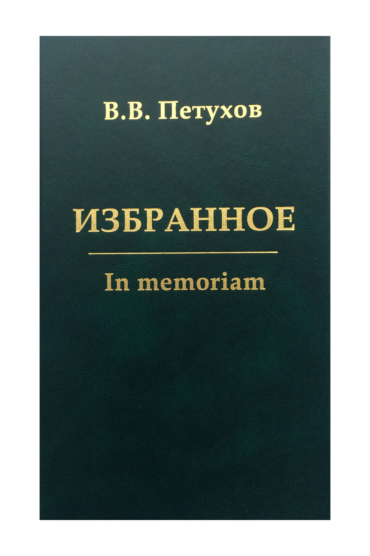 В. В. Петухов. Избранное. In memoriam