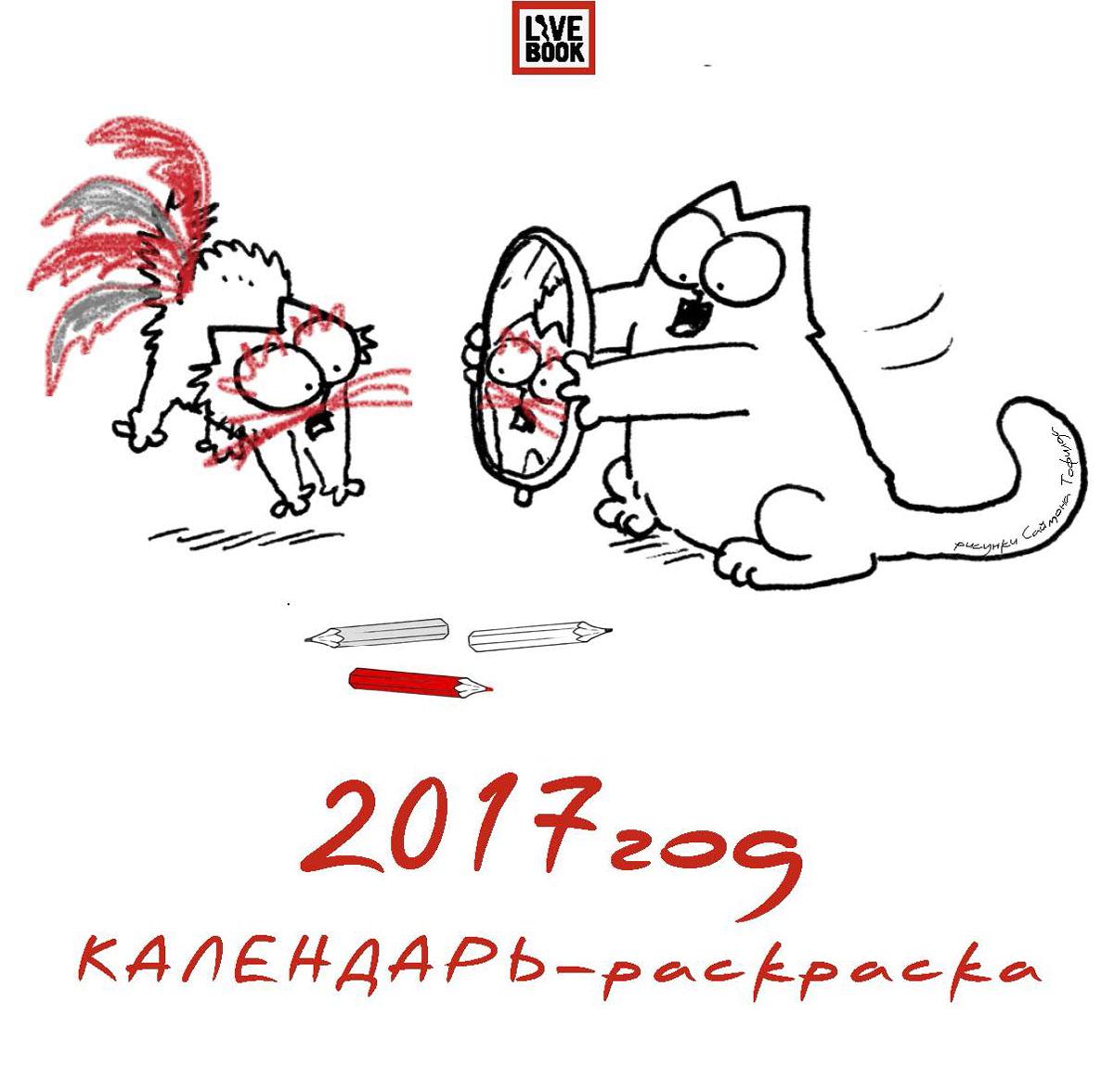 Календарь-раскраска 2017