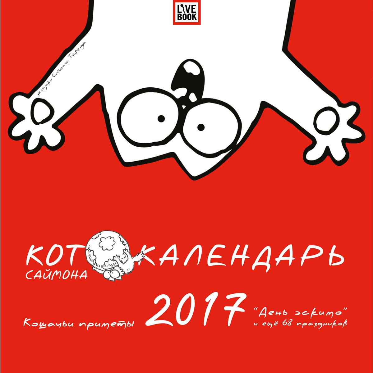 Календарь 2017. Котокалендарь Саймона