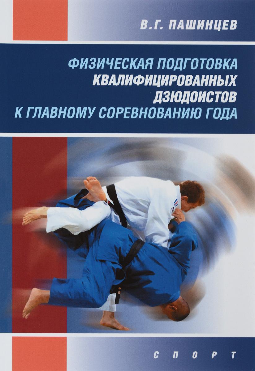 спортивный словарь терминов дзюдо