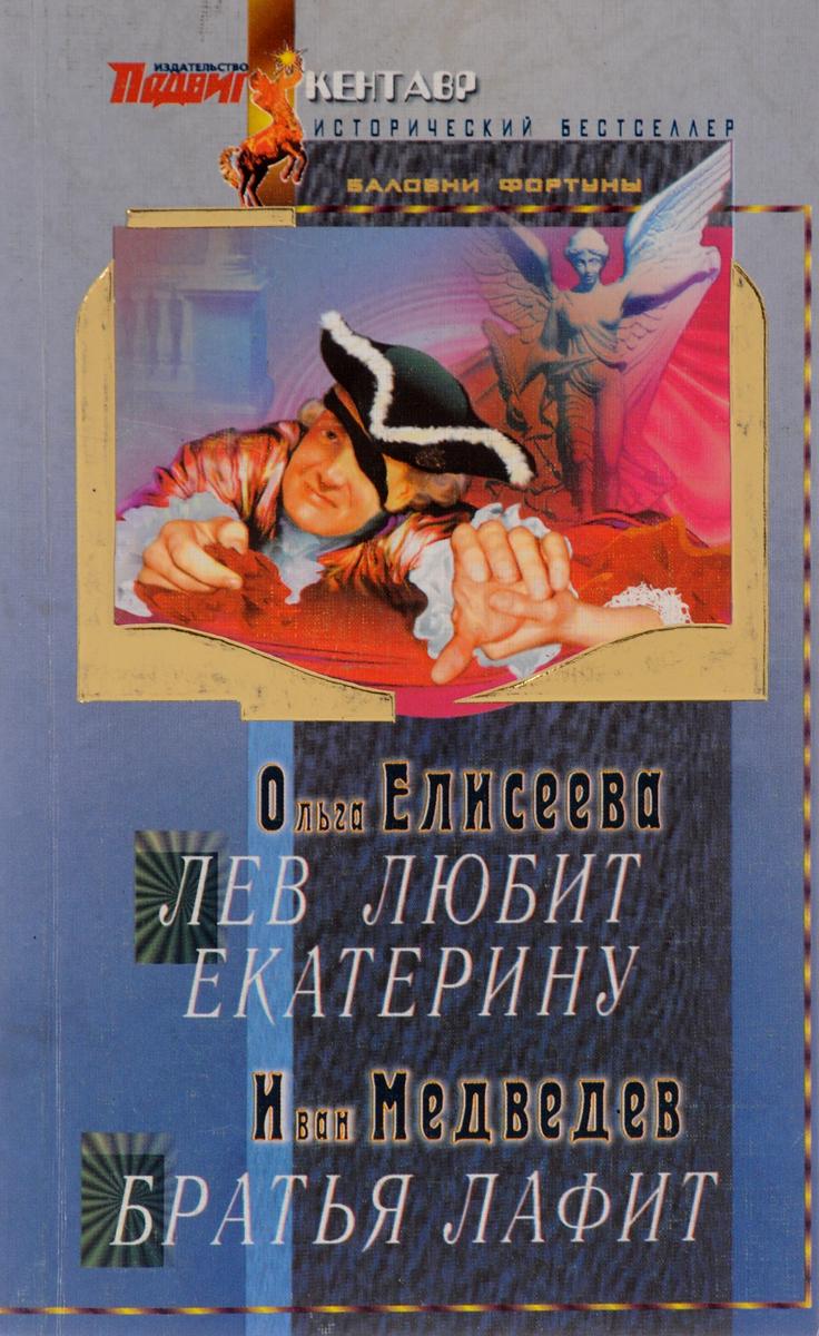 Ольга Елисеева, Иван Медведев Лев любит Екатерину. Братья, Лафит иван медведев в поисках эльдорадо