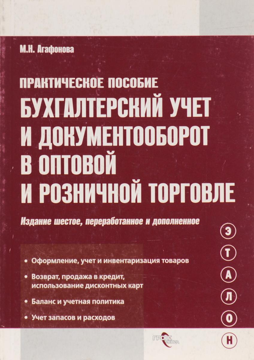 Бухгалтерский учет и документооборот в оптовой и розничной торговле