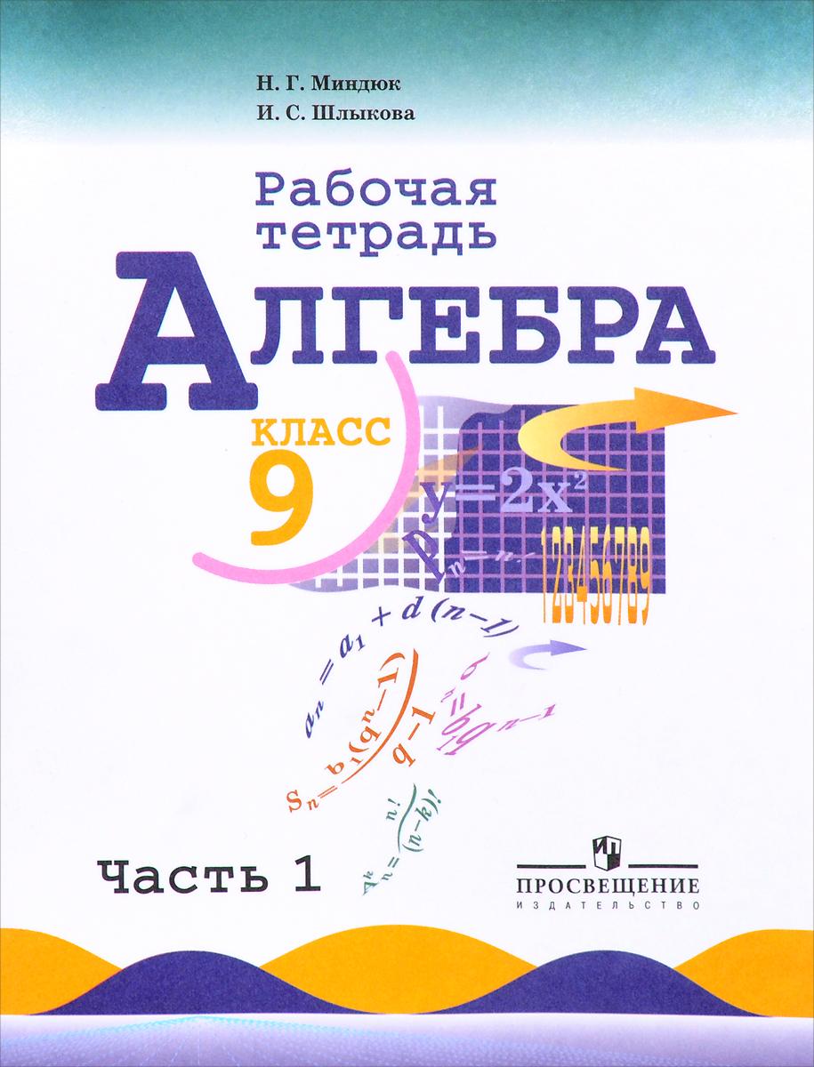 Алгебра. 9 класс. Рабочая тетрадь. В 2 частях. Часть 1