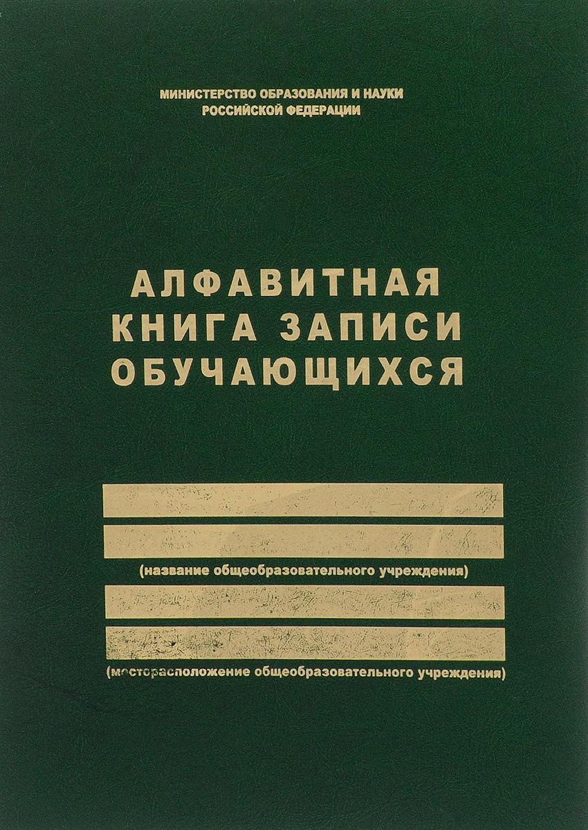 Алфавитная книга записи обучающегося
