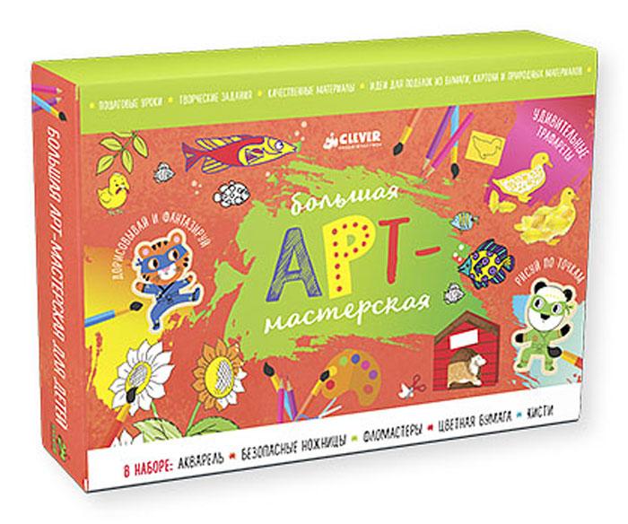 Большая арт-мастерская (комплект из 4 книг)